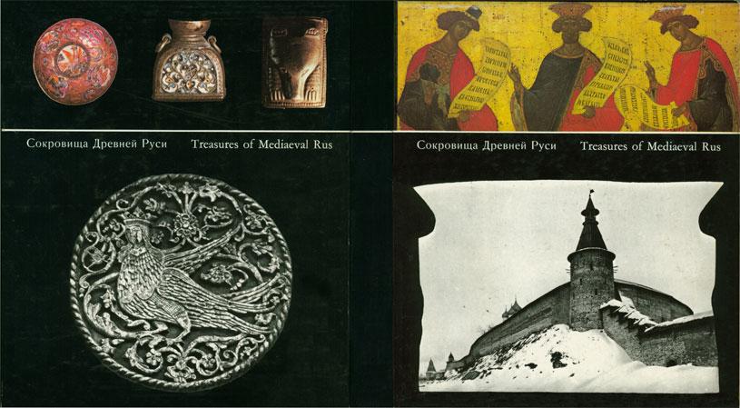 Альбом «Сокровища Древней Руси»
