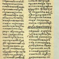 Рукописная Четья. Каменец. 1489