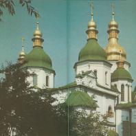Софийский собор. Киев, 1037 г.