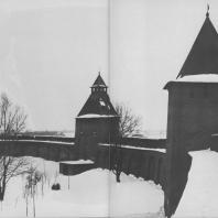 Стены и башни новгородского кремля. XV в.