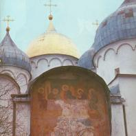 Софийский собор. Новгород, 1045-1050 гг.