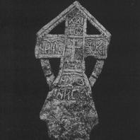 Каменный крест. Псков, XVI в. Псковский историко-архитектурный музей